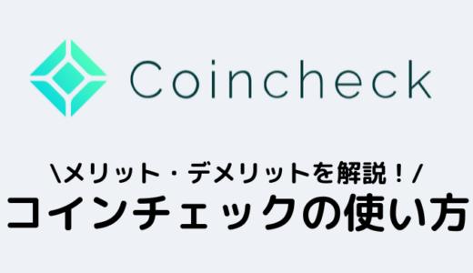 【5分解決】コインチェック(Coincheck)の使い方|注文の流れを取引画面の見方を解説!