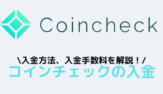 コインチェック(Coincheck)の入金方法・入金手数料・反映時間を徹底解説!