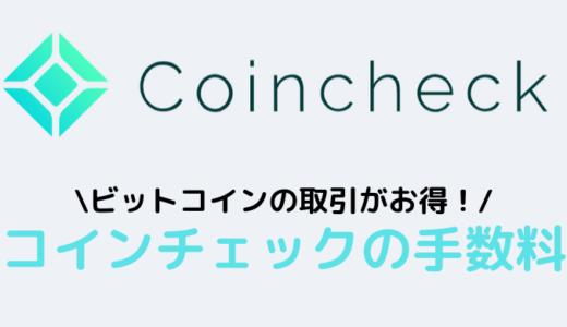 コインチェック(Coincheck)の手数料を解説!他社と比べて高い?