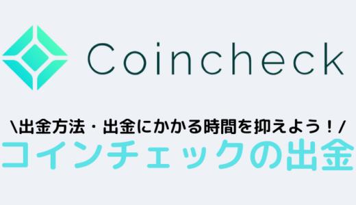 コインチェック(Coincheck)の出金方法,出金手数料,かかる時間を解説!