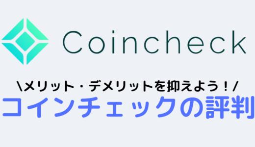 【コインチェック(Coincheck)の評判・口コミ】メリット6つとデメリット3つを紹介