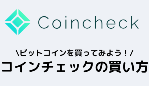 【Coincheck(コインチェック)の買い方・購入方法】注文方法を画像付きで解説!