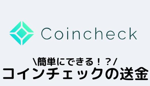【コインチェックの送金】送金方法、手数料、送金時間を徹底解説!