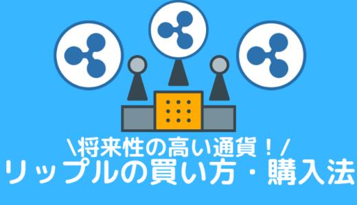リップル(XRP)の買い方・購入方法を日本一わかりやすく解説!【完全版】