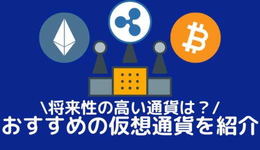 【2020年版】おすすめの仮想通貨ランキングTOP5!将来性のある通貨はどれ?