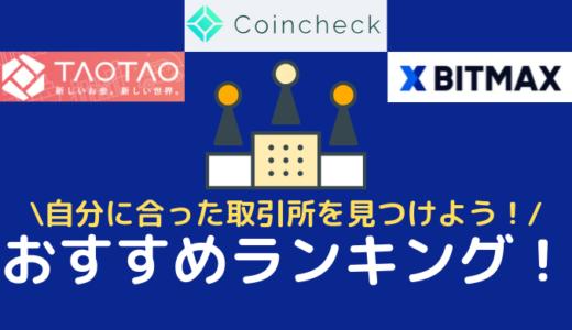 【7社比較】仮想通貨取引所のおすすめランキング!初心者はどこに登録するべき?