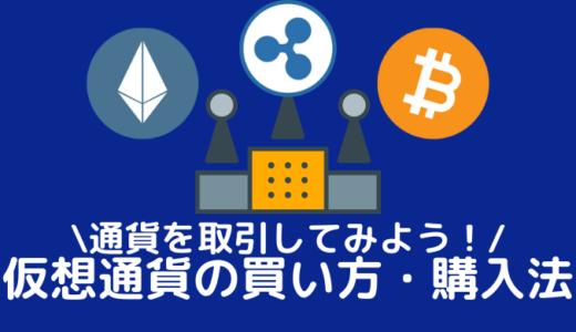 【3ステップ】仮想通貨の買い方・購入方法を初心者にもわかりやすく解説!