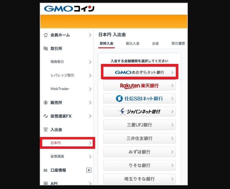 GMOコイン即日振込