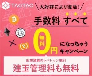 TAOTAOキャンペーン