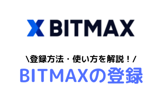 BITMAX(ビットマックス)の登録方法や入出金方法、取引画面の使い方を解説!