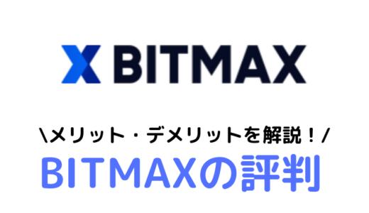 【最悪】BITMAX(ビットマックス)の評判がヤバイ!?口コミから真のデメリットを解説!