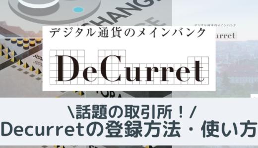 DeCurret(ディーカレット)の登録方法・使い方を詳しく解説!