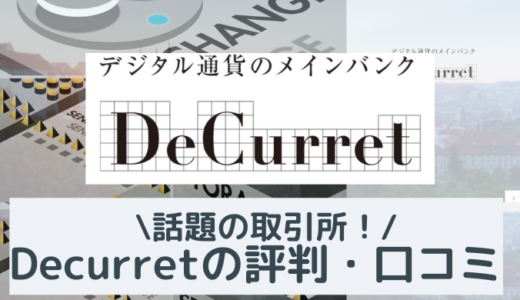 DeCurret(ディーカレット)の評判・口コミ、メリットやデメリットを解説!