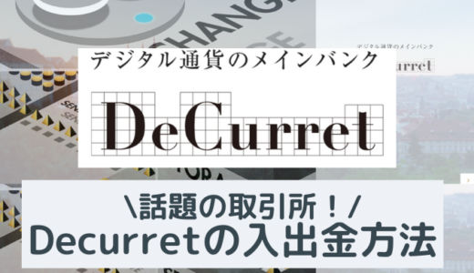 DeCurret(ディーカレット)の入金・ 出金・送金の方法を解説!