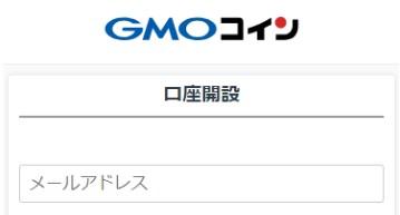 GMOメールアドレス登録