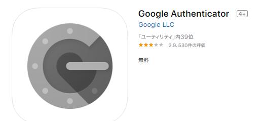 定番の二段階認証アプリ