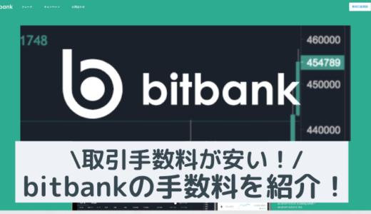 【激安】bitbank(ビットバンク)は手数料が安い!各種手数料を比較紹介