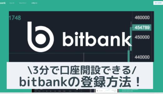 【最新】bitbank(ビットバンク)の登録方法や二段階認証を詳しく解説!