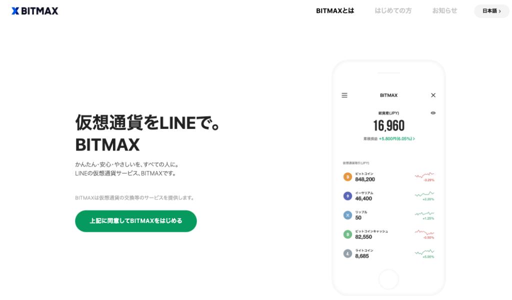 bitmaxのトップページ