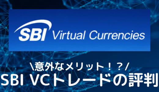SBI VCトレードの評判・口コミやメリット・デメリットを紹介!