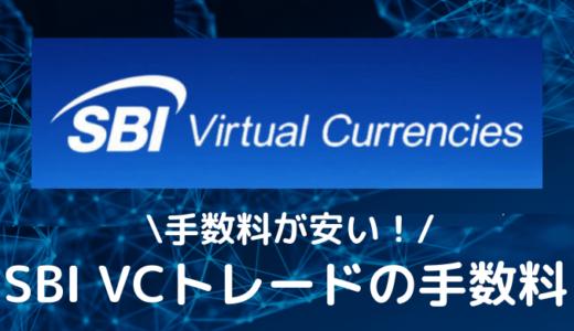 【必見】SBI VCトレードの手数料は高いの?他社との比較や安くする方法も紹介!
