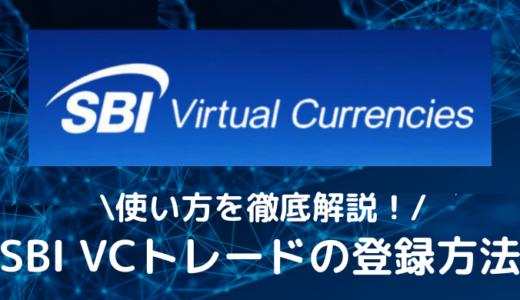 【必見】SBI VCトレードの登録方法から使い方・取引方法まで徹底解説!