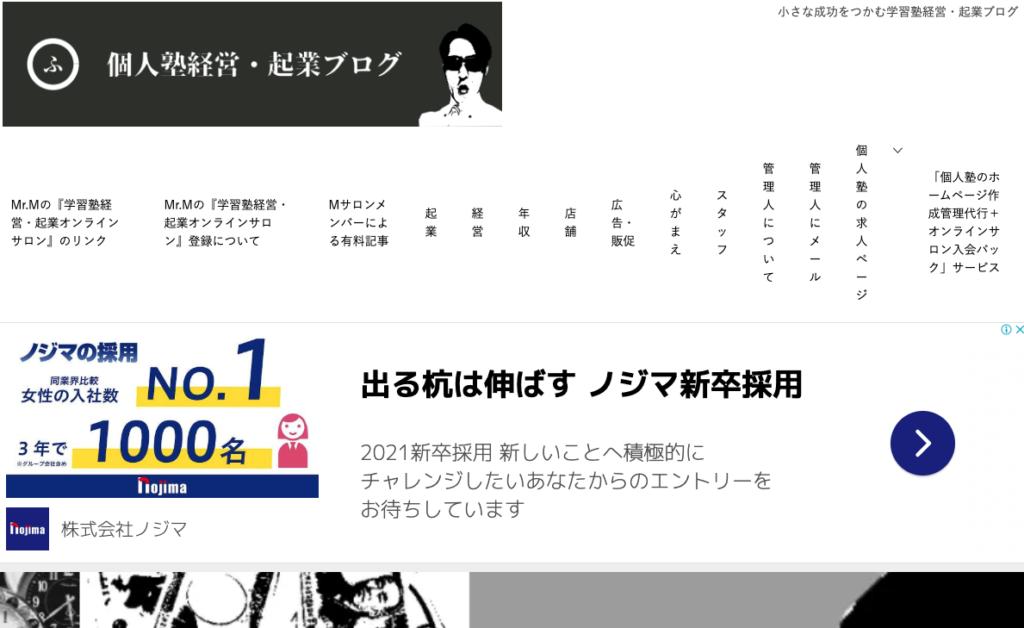 個人塾経営・起業ブログ