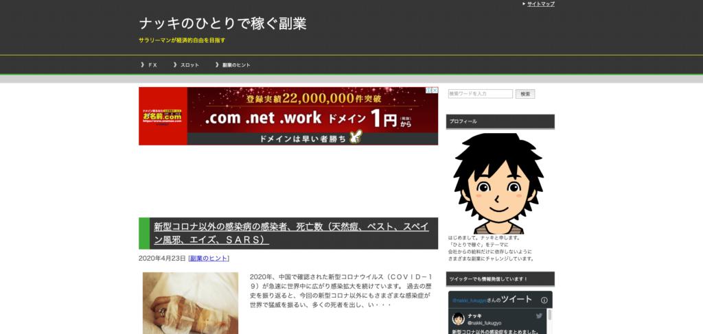https://n-fukugyo.com/