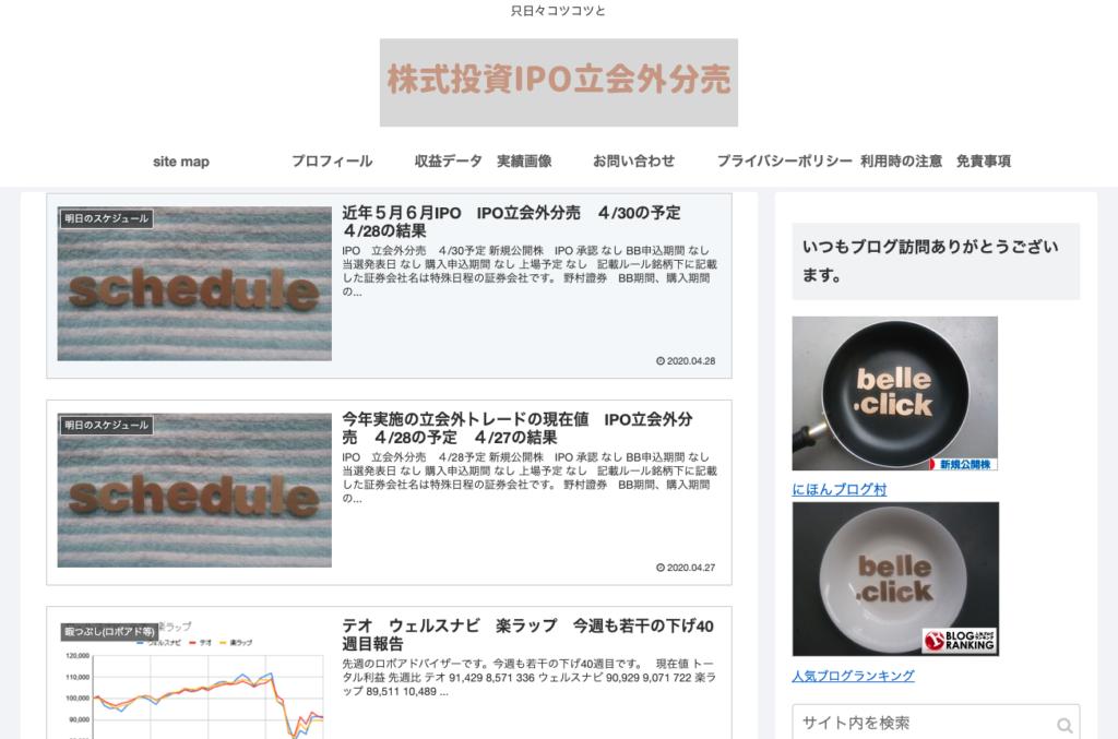 株式投資 IPO 立会外分売