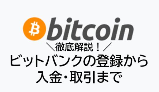【bitbank(ビットバンク)の使い方を徹底解説】登録から取引まで詳しく解説!