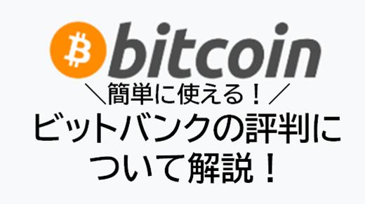 【辛口】bitbank(ビットバンク)の評判・口コミからわかったメリット・デメリットとは?