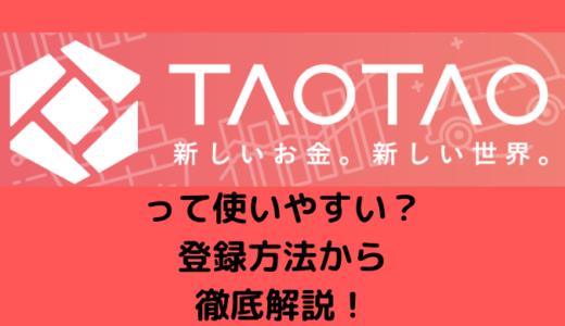 TAOTAO(タオタオ)の登録・口座開設から基本的な使い方、入金・出金方法まで全て解説!