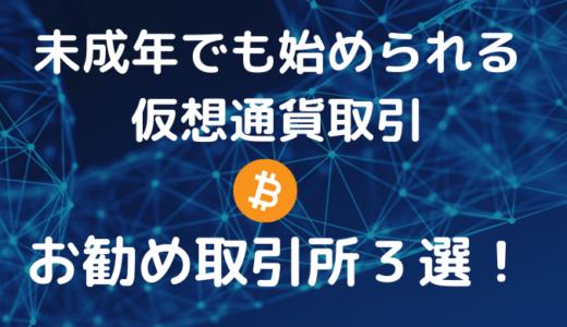 【疑問解消】仮想通貨は未成年でも買えるの?10代でも口座開設できる取引所を紹介!