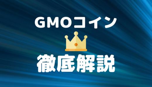 【辛口】GMOコインの評判・口コミを解説|メリット・デメリットは?