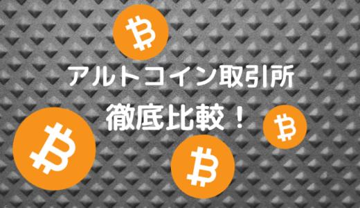 【7社比較】アルトコインのおすすめ取引所は?安全性や使いやすさ・手数料を比較!