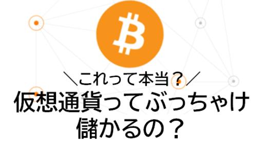 【2020年最新】仮想通貨はぶっちゃけ儲かるの?稼げる通貨と仕組みを解説