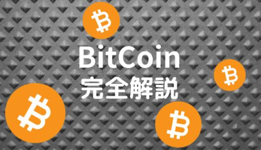 【2020年最新】ビットコイン(BTC)の買い方・購入方法を初心者にもわかりやすく解説!