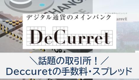 【完全版】Decurret(ディーカレット)の手数料・スプレッドを徹底解説!