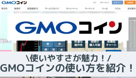 GMOコインの使い方・取引画面の見方をわかりやすく解説!