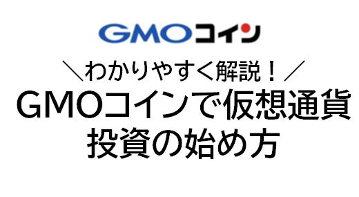 【最新】GMOコインの登録・口座開設手順を初心者にもわかりやすく解説!