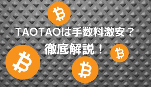 【徹底解説】TAOTAO(タオタオ)の手数料・スプレッドは高いの?