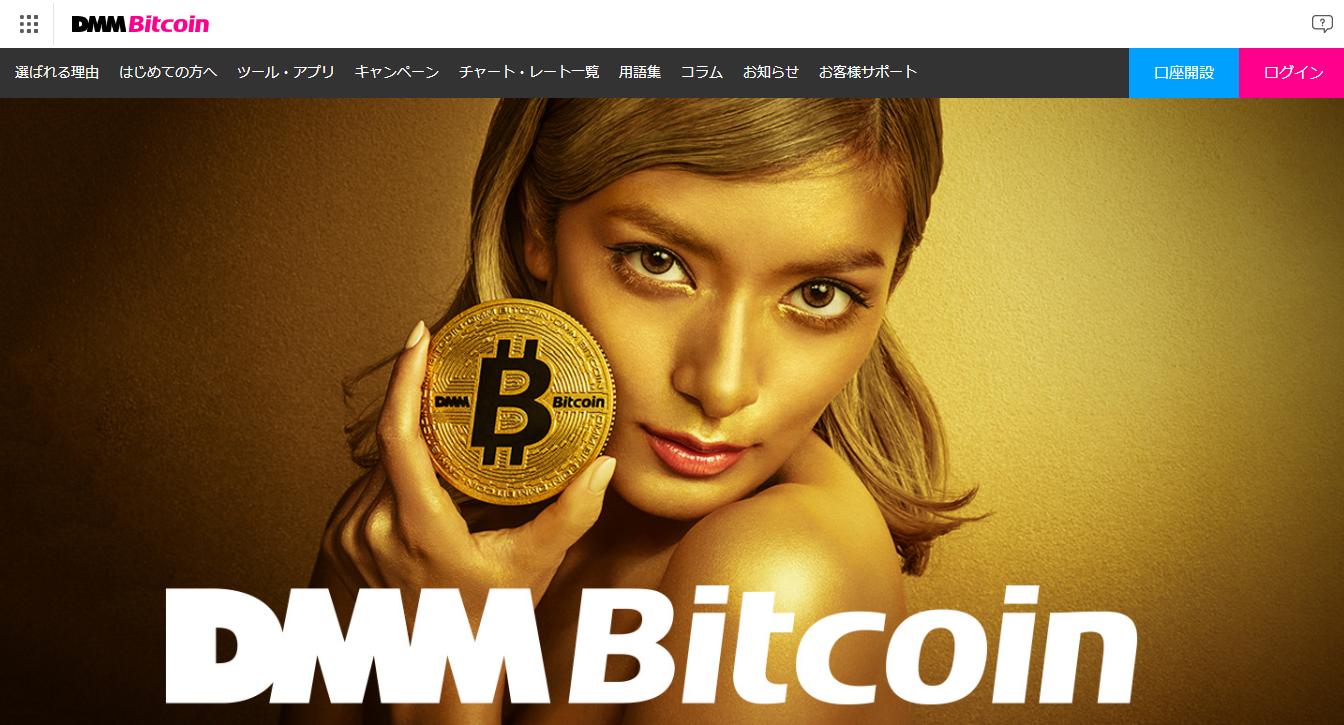 DMMビットコイン