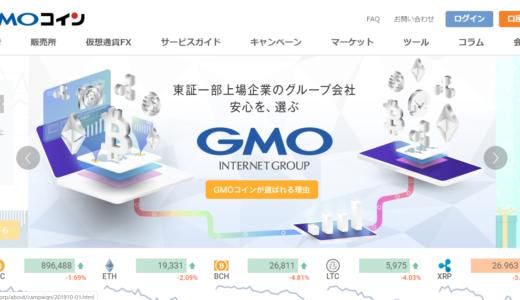 GMOコインのセキュリティ対策は?安全性やハッキングの補償制度を解説