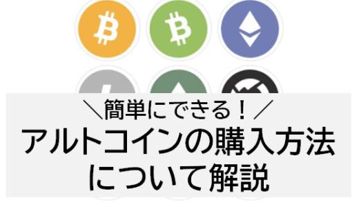 アルトコインの買い方/購入方法をわかりやすく解説!【初心者も完全理解】