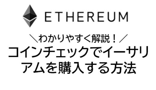 Coincheck(コインチェック)でのイーサリアム(ETH)の買い方・購入方法を図解説!