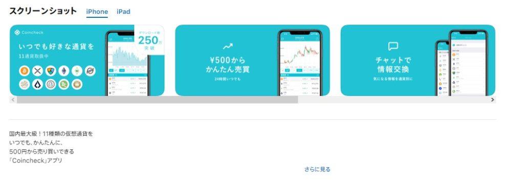 仮想通貨アプリも重要