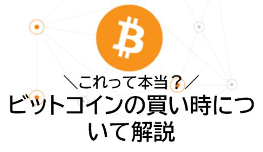 【2020年】ビットコイン(BTC)の買い時は今!?いつ買うべきか最新解説!