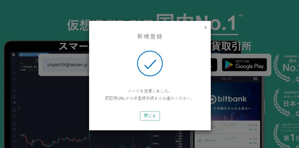 ビットバンクの登録