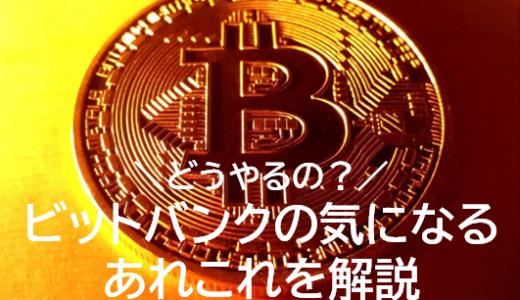 bitbank(ビットバンク)の入金方法は?手数料や反映時間、注意点を詳しく解説!