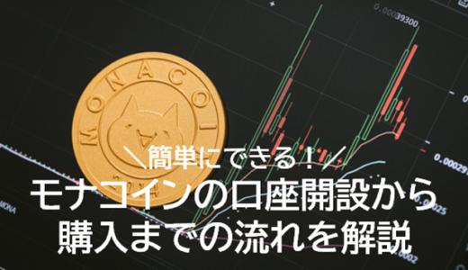 【モナコイン(MONA)の買い方・購入方法】口座開設から取引の流れを徹底解説!